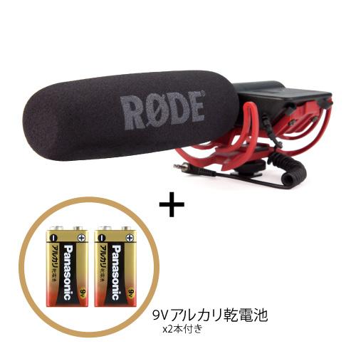 RODE(ロード) VIDEOMIC RYCOTE コンデンサーマイク 【アルカリ乾電池2本付】