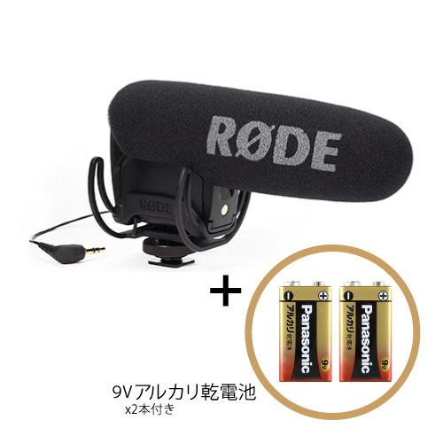 RODE(ロード) VideoMic Pro Rycote モノラルショットガンマイク 【アルカリ乾電池2本付】