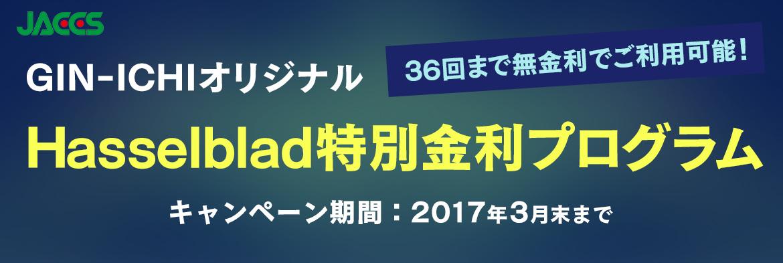 【HASSELBLAD限定!JACCSショッピングクレジット36回金利手数料無料】