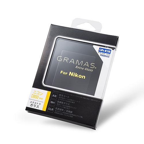 GRAMAS(グラマス) Extra Glass DCG-NI09 (Nikon D850用)