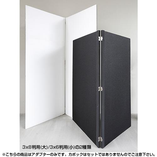 白黒カポック レフ板用アダプターのみ 3x6判