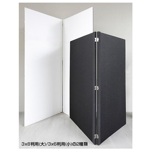 白黒カポック レフ板セット3x6判(900x1800mm)