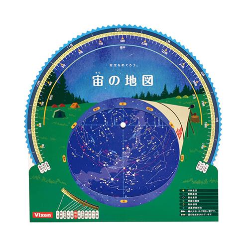 Vixen(ビクセン) 星座早見盤 宙の地図(アウトドア)