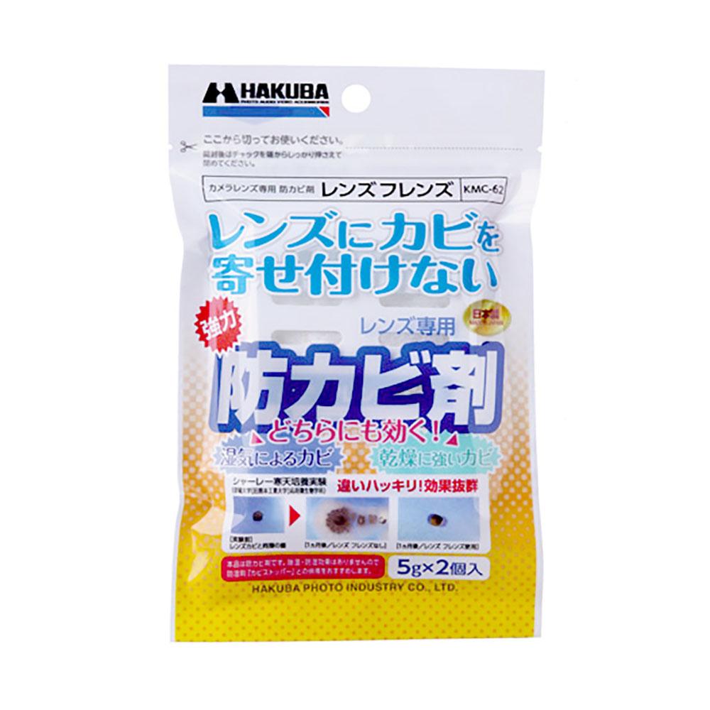 HAKUBA(ハクバ) レンズ専用防カビ剤 レンズフレンズ (2個入) KMC-62