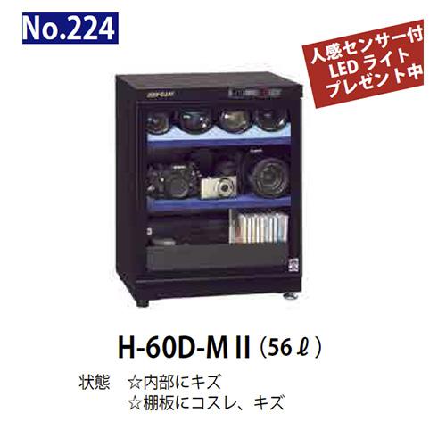 トーリ・ハン ドライ・キャビ H-60D-MII (No.224) /アウトレット品