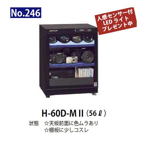 トーリ・ハン ドライ・キャビ H-60D-MII (No.246) /アウトレット品