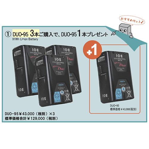 IDX(アイ・ディー・エクス) 【キャンペーン Aセット】 DUO-95 x4本