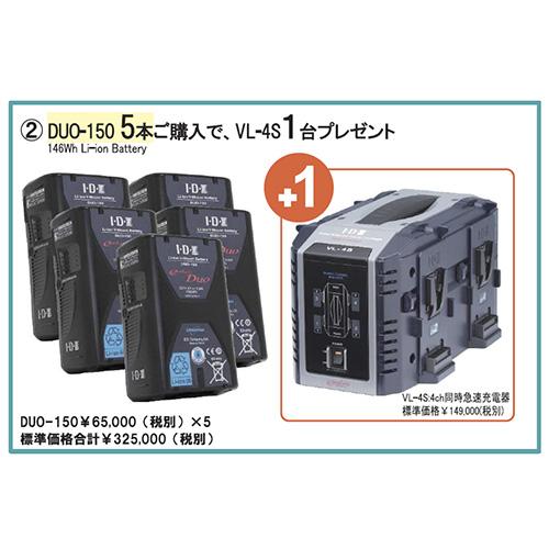 IDX(アイ・ディー・エクス) 【キャンペーン Bセット】 DUO-150 x 5本 + VL-4S
