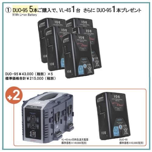 IDX(アイ・ディー・エクス) 【キャンペーン Cセット】 DUO-95 x6本 + VL-4S