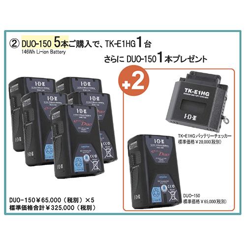 IDX(アイ・ディー・エクス) 【キャンペーン Dセット】 DUO-150 x6本 + TK-E1HG