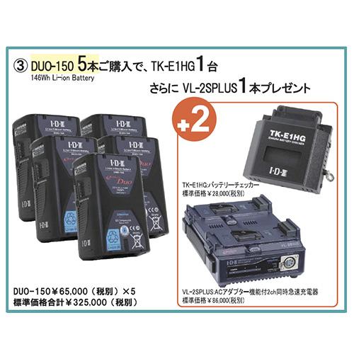 IDX(アイ・ディー・エクス) 【キャンペーン Eセット】 DUO-150 x5本 + TK-E1HG + VL-2SPLUS